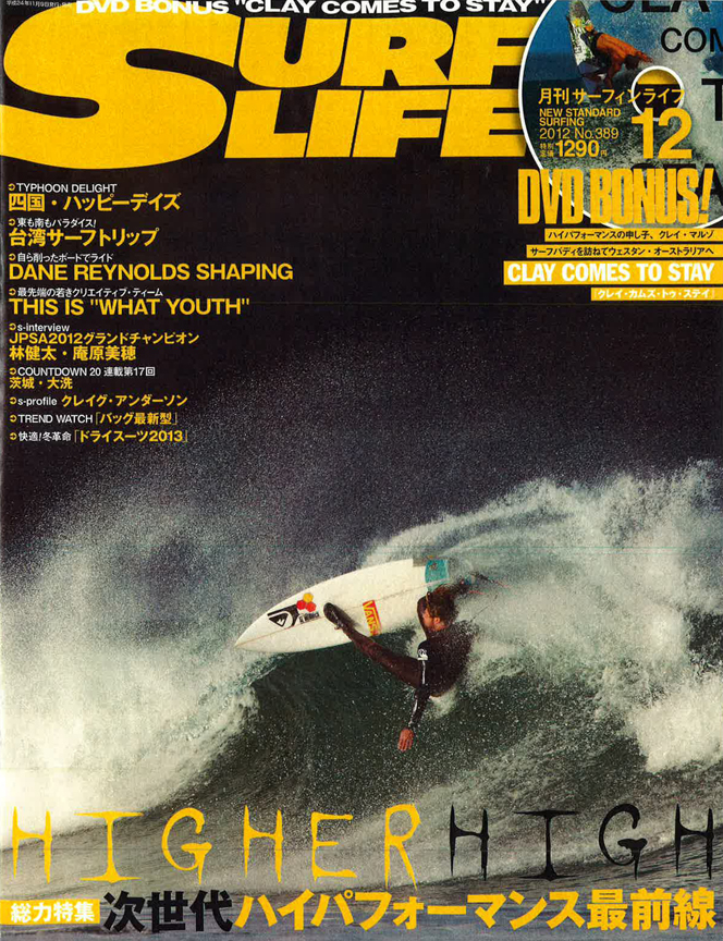 2012-11-10-surfin-life-december-2012-cover-web-9th-wave-gallery.jpg