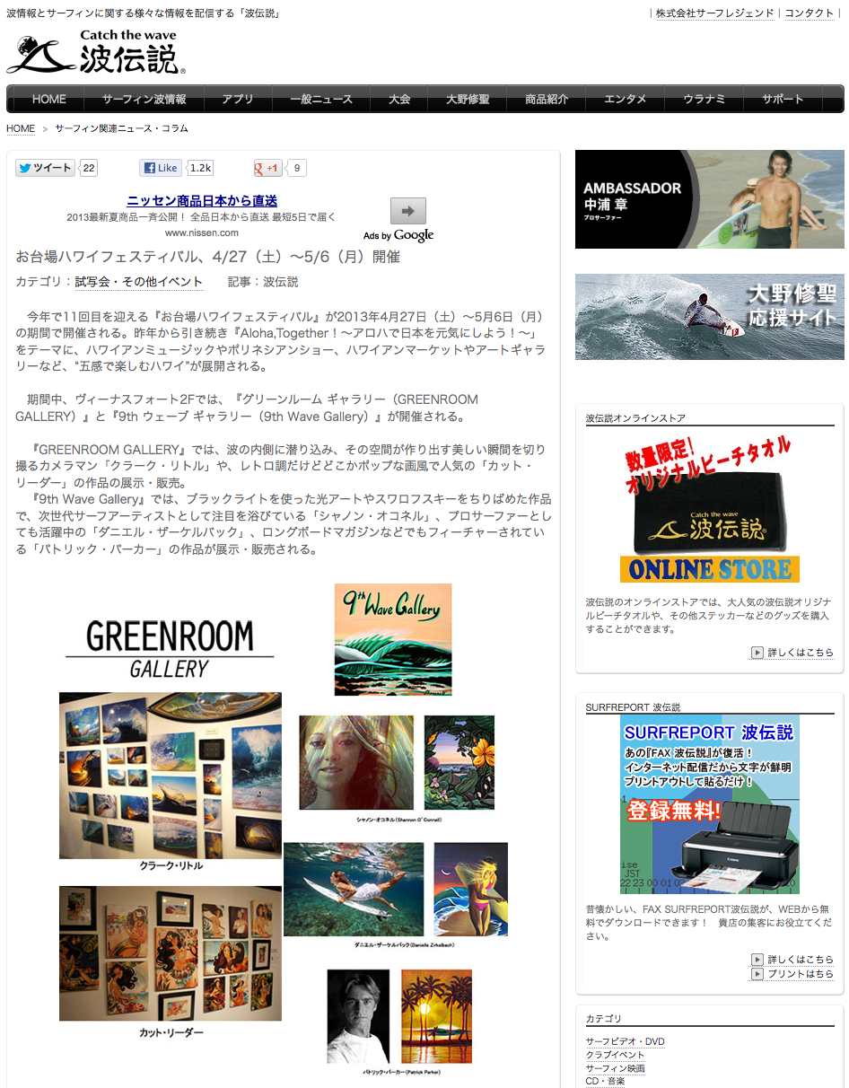 2013-04-24-namidensetsu.com-catch-the-wave.png
