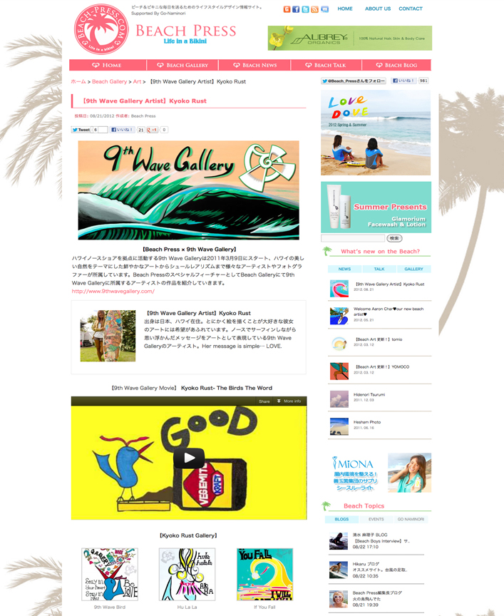 kyoko-beach-press-8-20-2012-web.jpg
